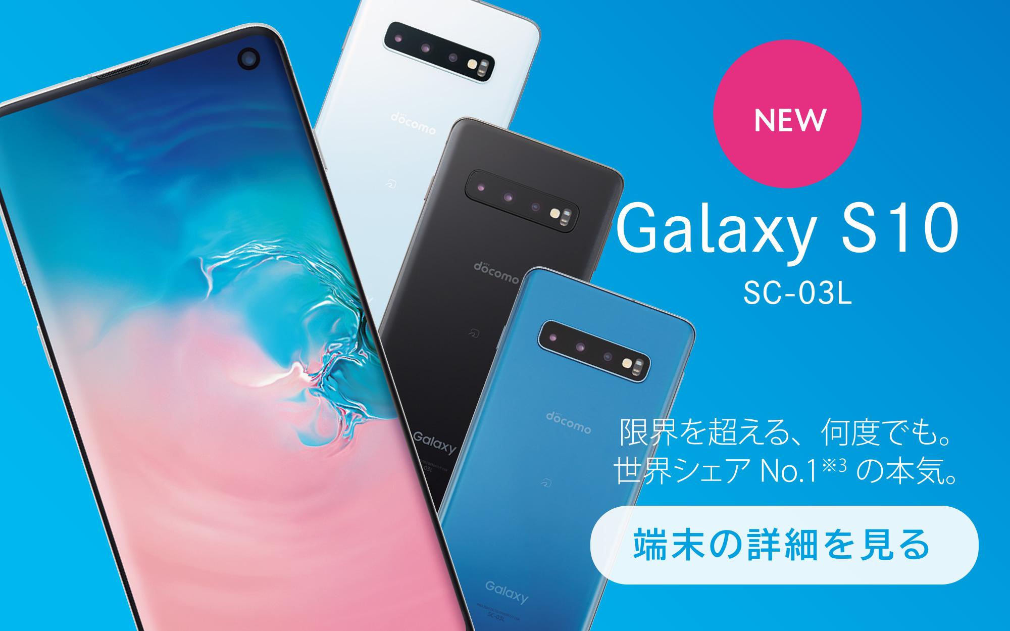 [NEW]Galaxy S10 SC-03L